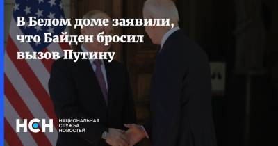 В Белом доме заявили, что Байден бросил вызов Путину