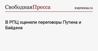 В РПЦ оценили переговоры Путина и Байдена