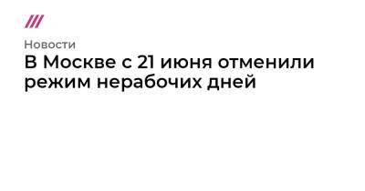 В Москве с 21 июня отменили режим нерабочих дней