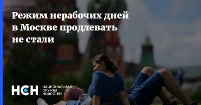 Режим нерабочих дней в Москве продлевать не стали