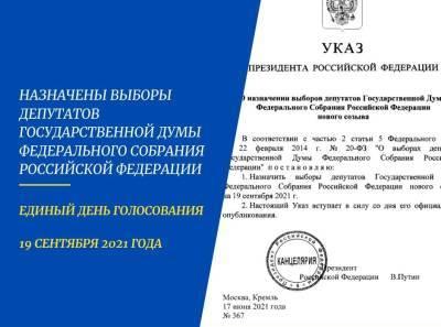Стартовала избирательная кампания по выборам депутатов Госдумы восьмого созыва