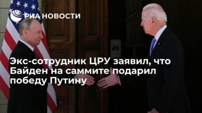 Экс-сотрудник ЦРУ Флейц рассказал, как Байден подарил Путину дипломатическую победу в Женеве