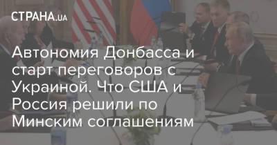 Автономия Донбасса и старт переговоров с Украиной. Что США и Россия решили по Минским соглашениям