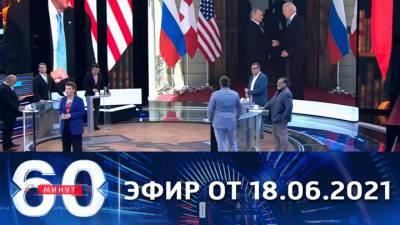 60 минут. Байден утверждает, что бросил Путину вызов в Женеве. Эфир от 18.06.2021
