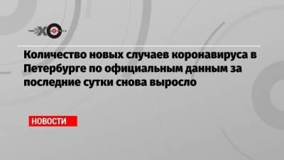 Количество новых случаев коронавируса в Петербурге по официальным данным за последние сутки снова выросло