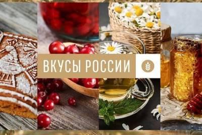 Производители Ставрополья могут стать конкурсантами «Вкусов России»