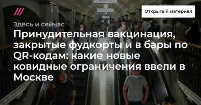 Принудительная вакцинация, закрытые фудкорты и в бары по QR-кодам: какие новые ковидные ограничения ввели в Москве