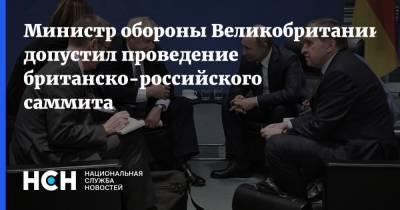 Министр обороны Великобритании допустил проведение британско-российского саммита