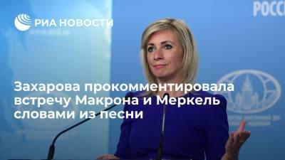 Захарова прокомментировала встречу Макрона и Меркель словами из песни