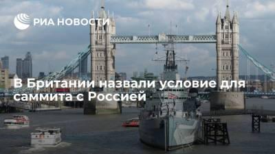 Министр обороны Великобритании Уоллес назвал условие для саммита с Россией