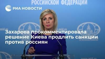 Захарова прокомментировала решение Киева продлить санкции против Киселева и Симоньян