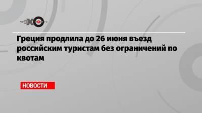 Греция продлила до 26 июня въезд российским туристам без ограничений по квотам