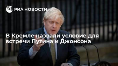 Песков назвал условие, при котором встреча Путина и Джонсона потенциально возможна