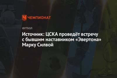 Источник: ЦСКА проведёт встречу с бывшим наставником «Эвертона» Марку Силвой