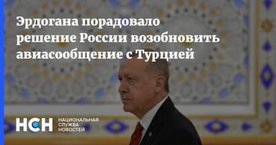 Эрдогана порадовало решение России возобновить авиасообщение с Турцией