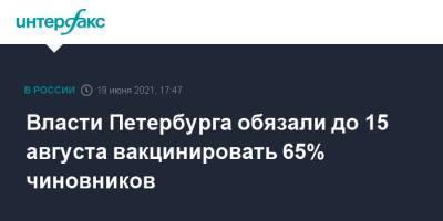 Власти Петербурга обязали до 15 августа вакцинировать 65% чиновников