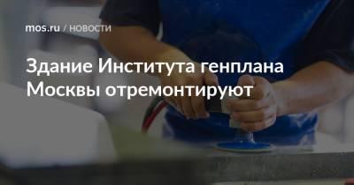 Здание Института генплана Москвы отремонтируют