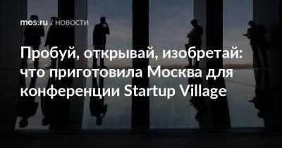 Пробуй, открывай, изобретай: что приготовила Москва для конференции Startup Village