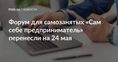 Форум для самозанятых «Сам себе предприниматель» перенесли на 24 мая