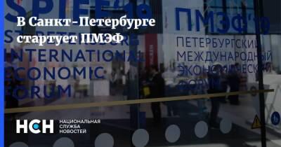 В Санкт-Петербурге стартует ПМЭФ