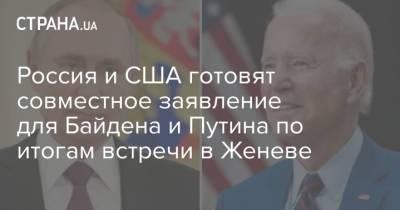 Россия и США готовят совместное заявление для Байдена и Путина по итогам встречи в Женеве