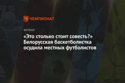 «Это столько стоит совесть?» Белорусская баскетболистка осудила местных футболистов