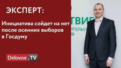 Эксперт оценил идею введения в России отцовского капитала