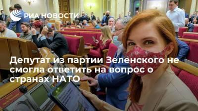 Депутат из партии Зеленского не смогла ответить на вопрос о странах НАТО