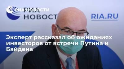 Эксперт рассказал об ожиданиях инвесторов от встречи Путина и Байдена