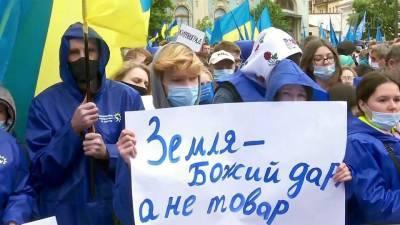 В центре Киева проходит масштабная акция против земельной реформы, затеянной властями страны