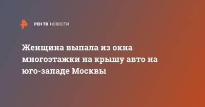 Женщина выпала из окна многоэтажки на крышу авто на юго-западе Москвы