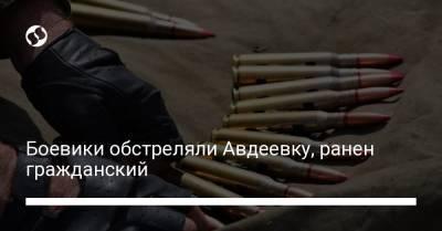 Боевики обстреляли Авдеевку, ранен гражданский