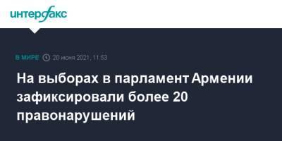 На выборах в парламент Армении зафиксировали более 20 правонарушений
