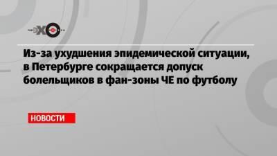 Из-за ухудшения эпидемической ситуации, в Петербурге сокращается допуск болельщиков в фан-зоны ЧЕ по футболу