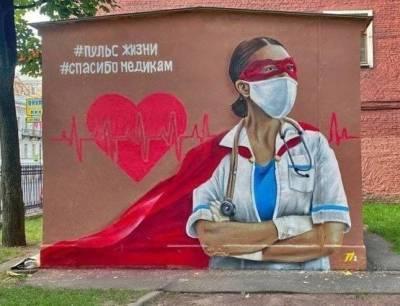 На Литейном проспекте появилось граффити в честь медработников