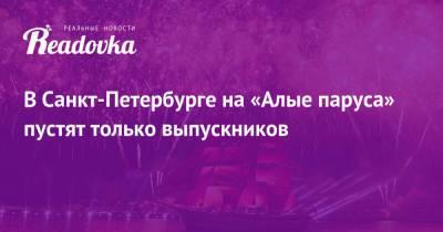 В Санкт-Петербурге на «Алые паруса» пустят только выпускников