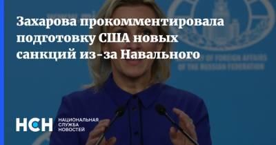 Захарова прокомментировала подготовку США новых санкций из-за Навального