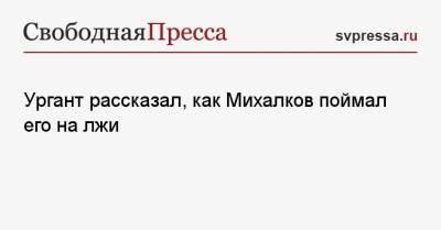 Ургант рассказал, как Михалков поймал его на лжи