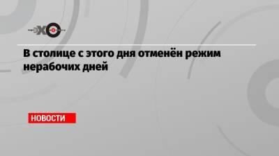 В столице с этого дня отменён режим нерабочих дней