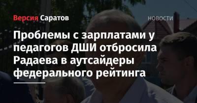 Проблемы с зарплатами у педагогов ДШИ отбросила Радаева в аутсайдеры федерального рейтинга