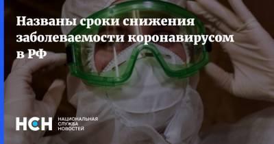 Названы сроки снижения заболеваемости коронавирусом в РФ