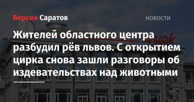 Жителей областного центра разбудил рёв львов. С открытием цирка снова зашли разговоры об издевательствах над животными