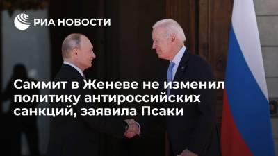 Джен Псаки заявила, что саммит в Женеве не привнес изменений в политику антироссийских санкций