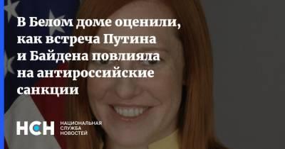 В Белом доме оценили, как встреча Путина и Байдена повлияла на антироссийские санкции