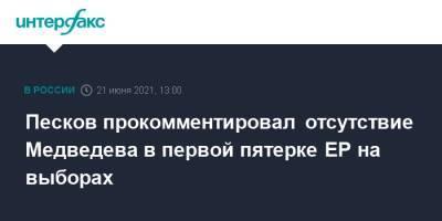 Песков прокомментировал отсутствие Медведева в первой пятерке ЕР на выборах