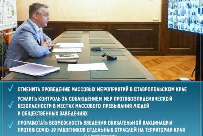 На Ставрополье запретили проведение массовых мероприятий