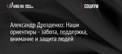 Александр Дрозденко: Наши ориентиры — забота, поддержка, внимание и защита людей