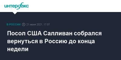 Посол США Салливан собрался вернуться в Россию до конца недели