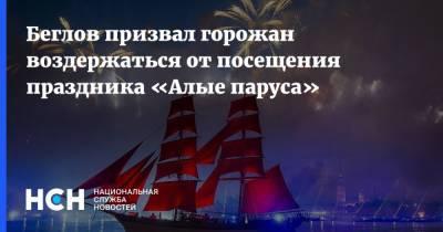 Беглов призвал горожан воздержаться от посещения праздника «Алые паруса»