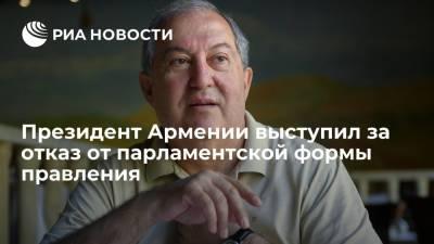 Армен Саркисян считает, что Армения должна вернуться к президентской форме правления
